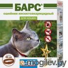 АВЗ БАРС для кошек 35см 11.2017