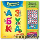 развитие Азбукварик Азбука в стихах 9785906764492