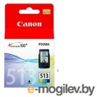 Canon CL-513 Color для MP240/MP250/MP260/MP270/MP490/MX320/MX330 2971B007 / 2971B001