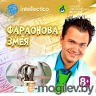 опыты-эксперименты Intellectico Опыты профессора Николя Фараонова змея 26563