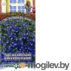 Лобелия Бисер голубой , ампельная* 0,05 г сер. Чудесный балкон Н10