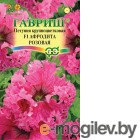 Петуния Афродита розовая F1 (Фриллитуния)  бахромч. 10 шт. пробирка Н12
