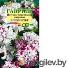 Петуния Яромнерже (Фриллитуния )  10 шт. пробирка