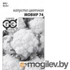 Капуста цветная Мовир 74 0,3 г(б/п с евроотв.)