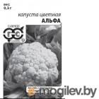 Капуста цветная Альфа 0,3 г (б/п с евроотв.)