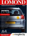 Lomond 2020345