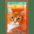 Корм для кошек PROхвост 85 г. с цыпленком/перепелом в желе с овощами (пауч)