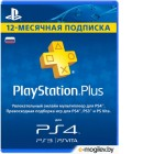 Подписка на сервис Sony PlayStation Plus Card 1 год (PSN Россия)