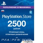 Карта оплаты Sony PlayStation Network Card 2500руб (PSN)
