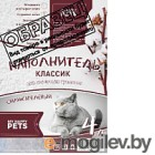 Наполнитель для туалета My Happy Pets Классик (8л)