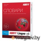 Abbyy Lingvo x6 9 языков Домашняя версия Full BOX AL16-03SBU001-0100