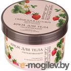 Крем для тела Le Cafe de Beaute Гладкость и нежность кожи увлажняющий (250мл)